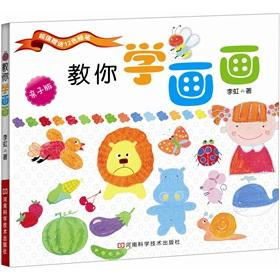 You learn to draw a box (donated 12 color crayons) [Paperback](Chinese Edition): LI HONG