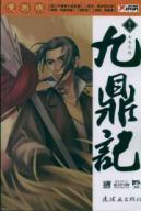 Jiuding remember (Vol. 3): kilograms of force (Comic Edition) [Paperback](Chinese Edition): BEI ...