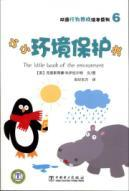 The Little book of the environment(Chinese Edition): BEN SHE.YI MING