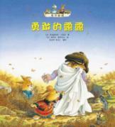 A brave Lulu [Paperback](Chinese Edition): YU LI AI