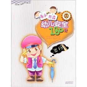 Book reading to young children safe 180 meter: travel [Paperback](Chinese Edition): DONG QIU XIANG