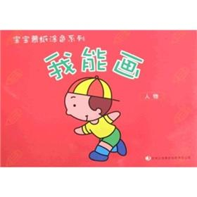 I can draw - People [Paperback](Chinese Edition): SHANG LI HONG