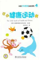 The Little book of health and fitness(Chinese Edition): BEN SHE.YI MING