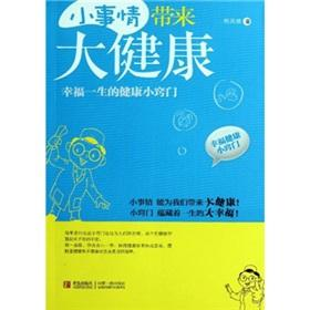 The little things bring big health: health tips for happy life [paperback](Chinese Edition): HE ...