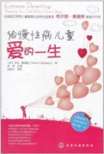 Extreme. Your Child with a Chronic Category of Major Illness. Ist edition by(Chinese Edition): SHA ...