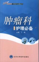 Oncology care necessary [Paperback](Chinese Edition): BEN SHE.YI MING