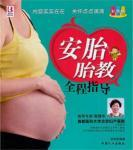 Tocolysis prenatal care throughout the guide [Paperback](Chinese Edition): ZHANG XIU LI
