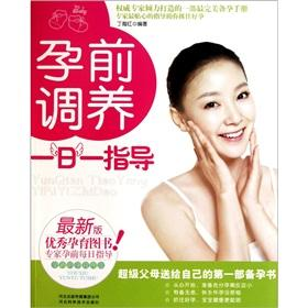 Nursed back to health before pregnancy day a guide (latest edition) [paperback](Chinese Edition): ...