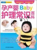 Maternal-infant care and common sense the Baike [Paperback]: CHEN BAO YING