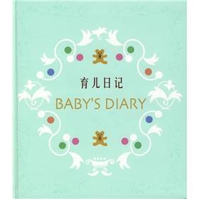 Parenting Diary [hardcover](Chinese Edition): ZHU FU YU SHENG HUO SHE