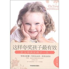 So praise the children the most effective [Paperback](Chinese Edition): XIA FENG ZHU