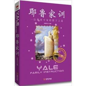 Yale the Family Instruction(Chinese Edition): HA YE KE