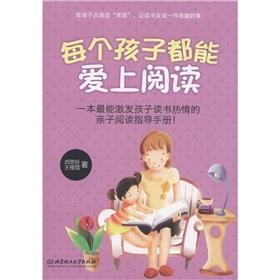 Every child to love reading [Paperback](Chinese Edition): LIU SI REN