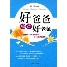 The good father is better than a good teacher [Paperback]: GAO CAN
