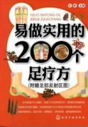 Easy to do practical 200 a foot square [Paperback](Chinese Edition): WANG JIA