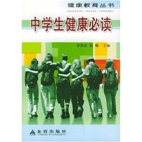 High School Students' reading for [Paperback](Chinese Edition): BEN SHE.YI MING