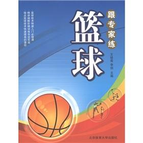 Practice with expert basketball [Paperback]: WANG PEI JU