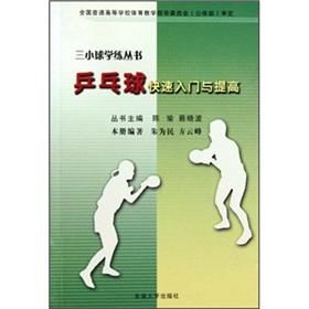Tennis Quick Start and improve [Paperback]: CHEN YU