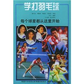Learn to play badminton [Paperback]: XIAO JIE
