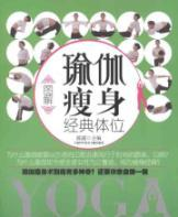 Graphic classic yoga thin position [Paperback](Chinese Edition): CHEN LU