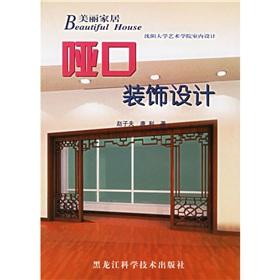 Beautiful home dumb decoration design [Paperback](Chinese Edition): ZHAO ZI FU