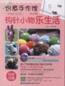Creative hands Museum: crochet small things music life [paperback](Chinese Edition): XIN XIAN WEN ...