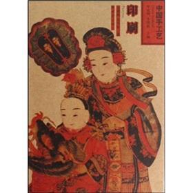 Chinese arts and crafts: printing [Paperback]: FANG XIAO YANG