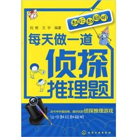 Every day to do a detective reasoning problems [Paperback](Chinese Edition): LIU YAN