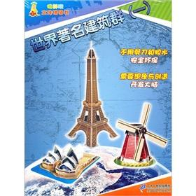 Famous buildings in the world [hardcover](Chinese Edition): HUANG XIAO RUI