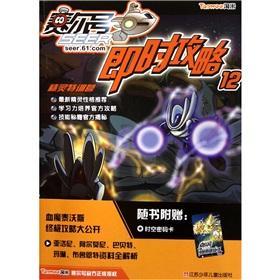 Purcell RealTime Game 12 [Paperback](Chinese Edition): SHANG HAI TAO MI WANG LUO KE JI YOU XIAN ...