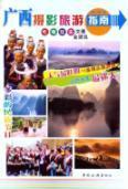 The Guangxi Photography Travel Guide [Paperback](Chinese Edition): ZHOU YI BO