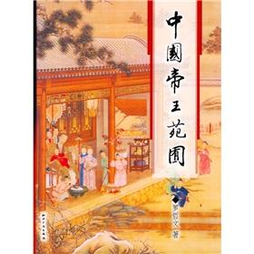 Chinese emperors the Yuanyou [hardcover]: LUO ZHE WEN