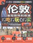 London. delicious fun and nice to buy [Paperback](Chinese Edition): HAO CHI HAO WAN) BIAN XIE ZU