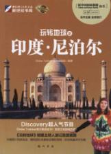 Fun Earth India and Nepal [Paperback](Chinese Edition): Globe Trekker CONG SHU BIAN JI BU