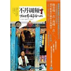 Bhutan FM [Paperback](Chinese Edition): LI SA ? NA BO LI