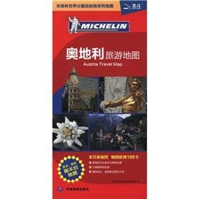 Austria Travel Map(Chinese Edition): SHI JIE FEN GUO MU DI DI XI LIE DI TU BIAN JI BU
