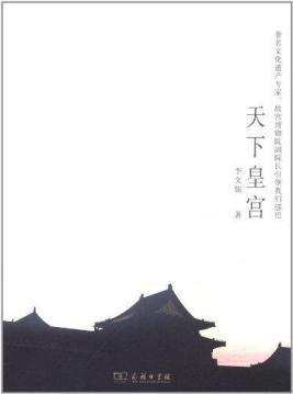 World is the Royal Palace [Paperback]: LI WEN RU