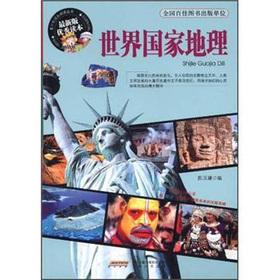 World National Geographic [other](Chinese Edition): CHEN YU JIAN