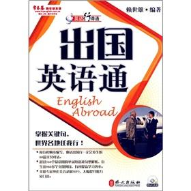 English works: abroad through English (with CD 1) [Paperback](Chinese Edition): LAI SHI XIONG