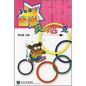 Mathematical Olympiad: Grade 5 (Vol.1) [Paperback](Chinese Edition): BEN SHE.YI MING