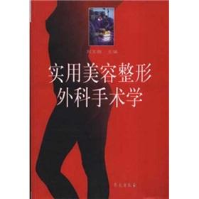 Practical Aesthetic and Plastic Surgery Operation [Paperback]: LIU WEN GE