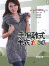 Hand-knitted Korean sweater of 1080 cases [Paperback](Chinese Edition): TAN YANG CHUN