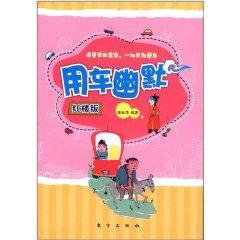 Car humor (Red Edition) [Paperback](Chinese Edition): BEN SHE.YI MING