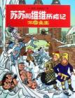 Susu and Weiwei Adventures: The Snow Queen [Paperback](Chinese Edition): WEI LI ? FAN DE SI TING