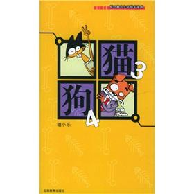 Cat 3 dogs 4 [Paperback](Chinese Edition): MAO XIAO LE