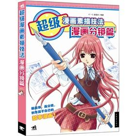 Super comic sketch techniques: comic storyboard papers [Paperback](Chinese Edition): C?C DONG MAN ...