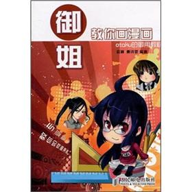 Royal sister cartoons [Paperback](Chinese Edition): ZHAO YING CAO SHI YI