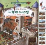A the Year in A. Castle.(Chinese Edition): HA LI SI