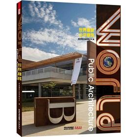 Public Architecture.: GAO DI GUO JI CHU BAN YOU XIAN GONG SI