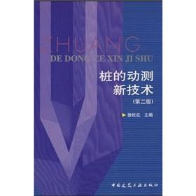 Pile dynamic testing of new technologies [Paperback](Chinese Edition): BEN SHE.YI MING
